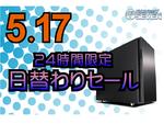 AMD Ryzen 9 5950X+Geforce RTX 3090搭載「ZEFT R32P」が5万6000円オフ