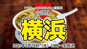 偏愛シリーズ① 横浜発祥のご当地麺「サンマー麺」を語る:LOVE横浜#5