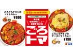 松屋復刻メニュー総選挙の2位となった「ごろごろチキンのトマトカレー」が復刻