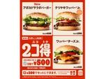 最大340円お安く! バーガーキングで2つ500円の「2コ得(ニコトク)」