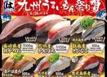 はま寿司、九州うまいもん祭り!! 長崎県産羽がつお、大分名物りゅうきゅう漬けなど110円