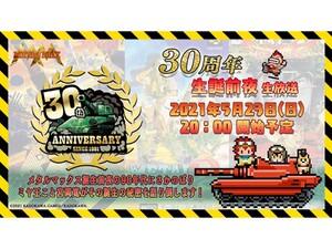 5月23・24日に配信!『メタルマックス』「30周年記念生放送」の詳細が公開