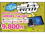 Windowsタブレット「ARROWS Tab Q507」が9800円! ショップインバース の「スーパークリアランス」