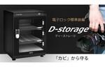 カビやホコリからカメラを守る! 新機能「電子ロック」を搭載のデジタル防湿保管庫「D-storage」、2モデル発売