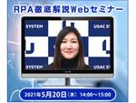 【5/20(木)開催】RPAの検討から導入後までの流れを紹介するユーザック「RPA徹底解説Webセミナー」