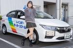 ペーパードライバー返上!? 寺坂ユミ、いよいよ一般道での教習に挑戦!