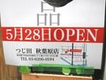 つけ麺の有名店「つじ田 秋葉原店」が5月28日にオープン予定