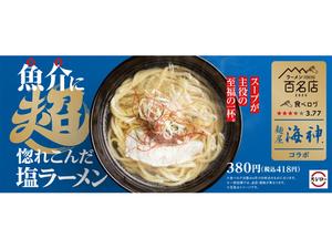 スシローに「寿司にあう」ラーメン 麺屋 海神監修 「魚介に超惚れこんだ塩ラーメン」