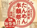 週末限定!! 横濱一品香、たんめんが半額の「創業66周年 大感謝祭」5月14日から開催