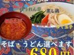 富士そば、店舗限定で「つけラクサうどん」麺1.5玉、濃厚な魚介のつけ汁