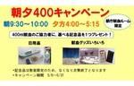 400ml献血の協力でプレゼント! 都庁献血ルーム限定で「朝・夕400キャンペーン」実施中