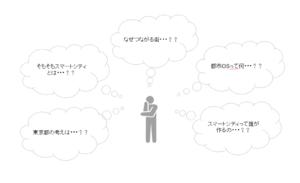 【連載】オフィス街西新宿をつながる街に! 西新宿スマートシティ協議会について