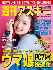 週刊アスキー No.1335(2021年5月18日発行)