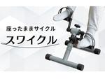 今日から始める運動習慣、座ったままでペダル運動ができる「Qurra スワイクル」が6990円