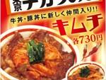 チーズとキムチが仲間入り! 東京チカラめしのグランドメニューに新たな牛丼・豚丼が登場