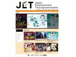 フジテレビ、世界中からネット上で番組購入ができるEC(Eコマース)システム「JET」の運用を開始
