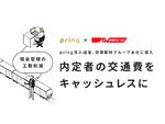 「pring法人送金サービス」が日清製粉グループ本社に導入 経費精算業務をキャッシュレス化