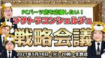 5月18日(火)20時~生放送 ジサトラコンシェルジュはPCパーツ店を応援できた?オンライン戦略会議