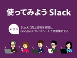 Slackに売上日報を投稿し、Googleスプレッドシートで自動集計する