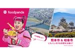 フードデリバリーサービス「foodpanda」岐阜市と熊本市でサービス提供開始