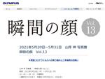 写真家・山岸 伸氏のライフワークから伝わるものは?  写真展「瞬間の顔 Vol.13」オリンパスギャラリー東京にて5月20日から開催