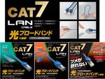 10ギガビットの高速光通信に完全対応「Cat7 LANケーブル」、エレコムより3タイプが発売