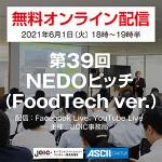 昆虫食でフードロス解決目指すグリラスなど先端フードテック企業集結「NEDOピッチ」開催