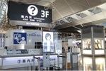 空港でアバターによる遠隔接客を実証実験、リモートでフライト案内