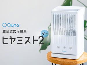 ワンタッチでマイナス7.7度! 送風+ミスト機能を搭載の冷風扇