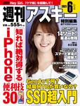 週刊アスキー特別編集 週アス2021June
