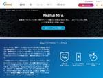 アカマイ、FIDO2を活用する多要素認証ソリューション「Akamai MFA」国内提供開始