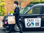 タクシーデリバリー「GO Dine」都内で開始、乗務員が名店の料理を配達