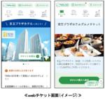 コーヒーのサブスクやお得な食事券を手に入れるチャンス! 京王プラザホテルで使えるウェブチケットを限定販売