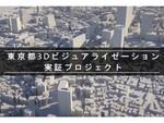 【連載】都市のデジタルツインって!? <東京都3Dビジュアライゼーション実証プロジェクト>