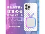 七変化デザイン、推しの写真を挟んで使えるレトロなTV風デザインのiPhoneケースを発売