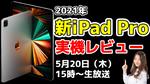 5/20(木)15時~【緊急生放送】新iPad Pro実機レビュー