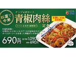 松屋に中華の定番「チンジャオロース」初登場! ご飯に合う特製ダレが決め手