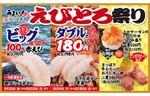 【3日間限定】かっぱ寿司「超!ビッグ赤えび」がお値打ち110円