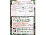 バラを育てている&育てたい人必見! 横浜イングリッシュガーデンスーパーバイザーによるローズスクールを開催