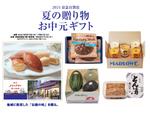 """厳選された""""かながわグルメ""""が美味しそう! 京急百貨店「2021 夏の贈り物・お中元ギフト」5月27日からオンライン受付"""
