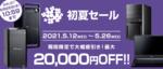 「マウスコンピューター初夏セール」実施中、RTX 3070+Core i7搭載ノートが約2万円オフ!