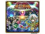 『星ドラ』ドラクエ35周年イベント「魔王の記憶と光の邪神」開催中!