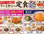 バーミヤン「定食」が増えました! ご飯大盛無料、昼も夜も同一価格