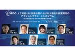 「NEDO 人工知能(AI)技術分野における大局的な研究開発のアクションプラン・シンポジウム」、6月15日にオンライン開催