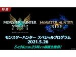 5月26日23時より「モンスターハンター スペシャルプログラム 2021.5.26」が配信決定!