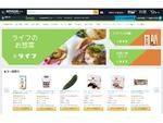 最短2時間で配達 Amazonプライム会員向けの「ライフ」食品配達サービスのエリア拡大