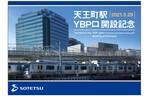 先着1200名、これは手に入れたい! 相鉄線 天王町駅の新改札開設を記念した「記念台紙」と「ポストカード」をプレゼント