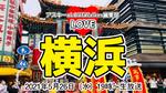 「横浜中華街映画祭」って何だ?:LOVE横浜#6
