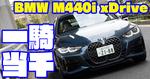 これぞクーペのお手本「BMW M440i」は一騎当千の実力!