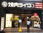 お一人様焼肉の「焼肉ライク秋葉原中央通り店」がオープン